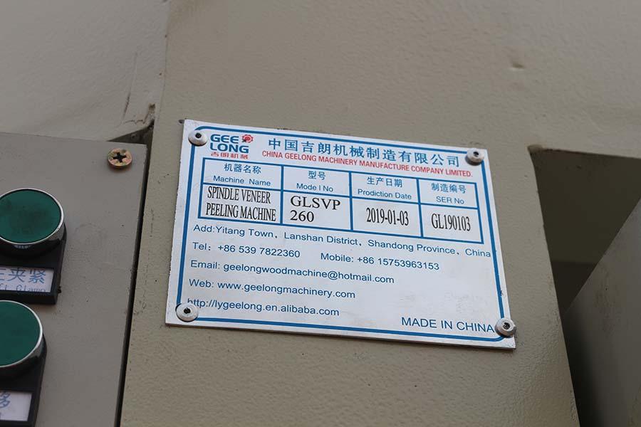 машина для очистки шпинделя и машина для обрезки шпона экспортируется в Камбоджу