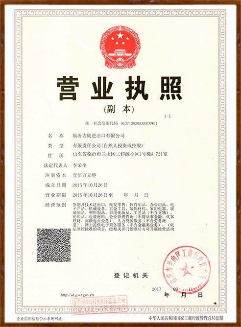 Бизнес-лицензия